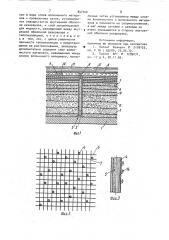 Резервуар для низкотемпературных жидкостей (патент 897120)