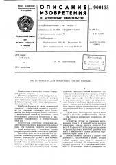 Устройство для измерения усилий разрыва (патент 900135)