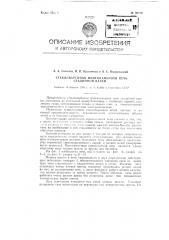 Стекловаренная многокамерная печь стадийной варки (патент 90776)