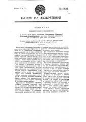 Пневматический инструмент (патент 6624)