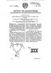Приспособление для нанесения масок на кадры кинофильмы (патент 8414)