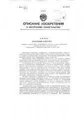 Ленточный конвейер (патент 120154)