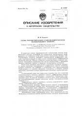 Схема параметрической стабилизации частоты колебательного контура (патент 119897)