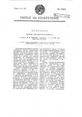 Прибор для намотки кинофильм (патент 4925)