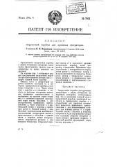 Загрузочная коробка для дровяных генераторов (патент 7931)