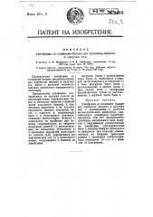 Платформа со съемными баками для перевозки жидких и сыпучих тел (патент 8495)