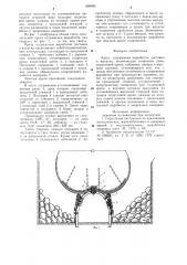 Крепь сопряжения выработок доставки и выпуска (патент 898085)
