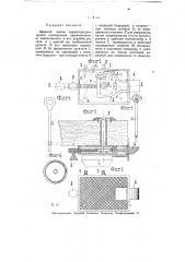 Дверной замок (патент 7494)