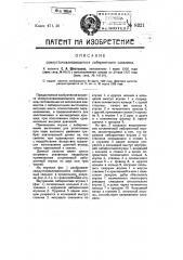 Самоустанавливающийся лабиринтный сальник (патент 8321)