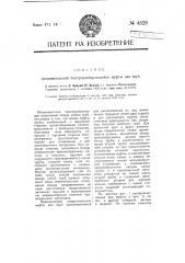 Соединительная быстроразбирающаяся муфта для труб (патент 4528)