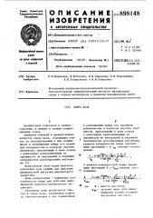 Опора вала (патент 898148)