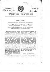 Электрическая лампа накаливания с двумя нитями (патент 406)