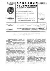 Устройство для соединения буровой штанги с перфоратором (патент 899899)