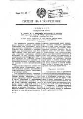 Электрическая лампа (патент 12659)
