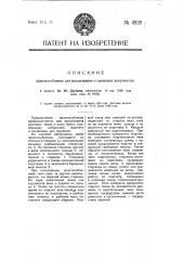 Приспособление для накалывания и сшивания документов (патент 4928)