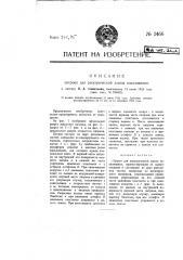 Патрон для электрической лампы накаливания (патент 1466)