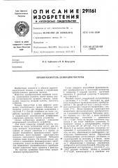 Преобразователь девиации частоты (патент 291161)