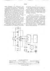Реверсивный электропривод с балансным усилителем постоянного тока (патент 291282)