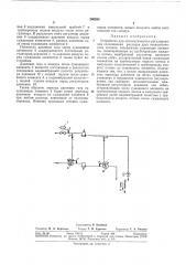Устройство для автоматического регулирования соотношения расходов двух технологическихпотоков (патент 290265)