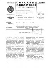 Брикетный пресс (патент 898998)