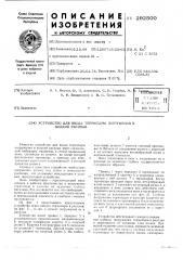 Устройство для ввода рабочих органов в расплав (патент 292500)