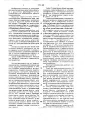 Пакетный переключатель (патент 1734129)