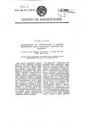 Предохранитель для нагревательных и паяльных бесфитильных ламп от чрезмерного давления и разогревания (патент 6296)