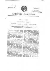 Артиллерийский снаряд (патент 6377)