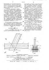Способ соединения деревянных элементов строительных конструкций (патент 901434)