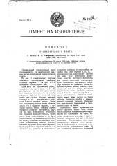 Геликоптерный винт (патент 1187)
