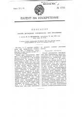 Способ регенерации электрических ламп накаливания (патент 4705)