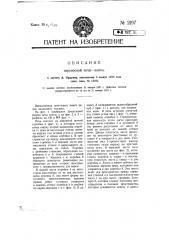 Переносная печь-плита (патент 2197)