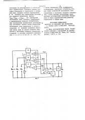 Стабилизатор постоянного напряжения (патент 900274)