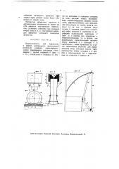 Искроуловитель для паровозов (патент 3727)