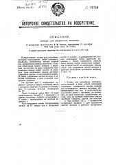 Затвор для обуви, сумочек и пр. (патент 35759)
