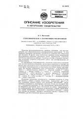 Стереомикроскоп с переменным увеличением (патент 124673)