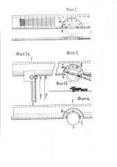 Прибор для измерения и масштабного вычерчивания линий и углов и для вычерчивания дуг круга (патент 2973)
