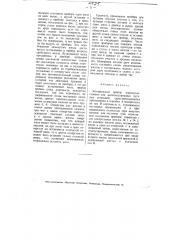 Контрольный прибор (преимущественно для железнодорожных путевых сторожей) (патент 2497)
