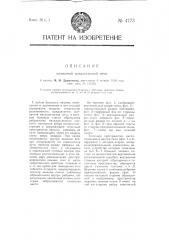 Комнатная металлическая печь (патент 4773)
