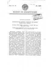 Автоматическое рулевое устройство для вагонов безрельсового трамвая (патент 3460)