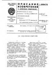 Способ получения сульфата калия (патент 899470)