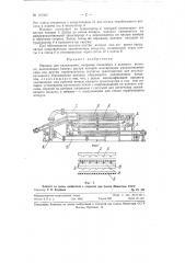 Машина для увлажнения, например, пенькового и льняного волокна (патент 119305)