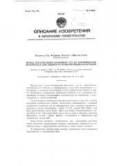 Метод изготовления фасонных тел из керамических материалов для защиты от ионизирующих излучений (патент 119937)