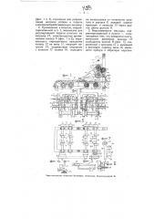 Машина для расшивания мата из волокон (патент 4243)