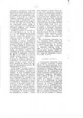 Контрольный коробчатый замок (патент 2682)
