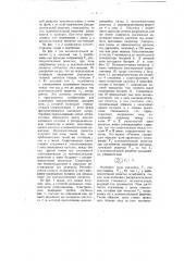 Приспособление для приема электромагнитных колебаний (патент 3125)