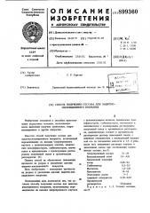 Способ получения состава для защитно-изоляционного покрытия (патент 899360)