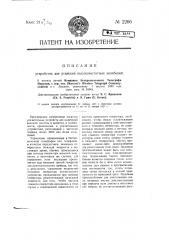 Устройство для усиления высокочастотных колебаний (патент 2266)