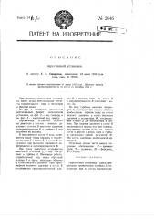 Паросиловая установка (патент 2646)