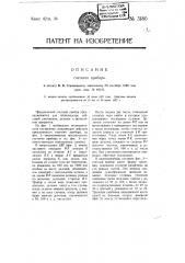 Счетный прибор (патент 3180)
